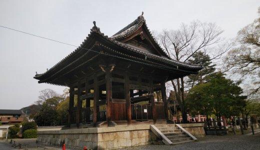 あの鐘ができた日:方広寺(東山区)