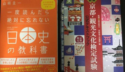 【おうち時間】京都を学ぶ読書