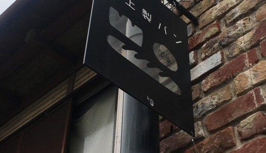 """京阪七条近くのパン屋""""井上製パン"""""""