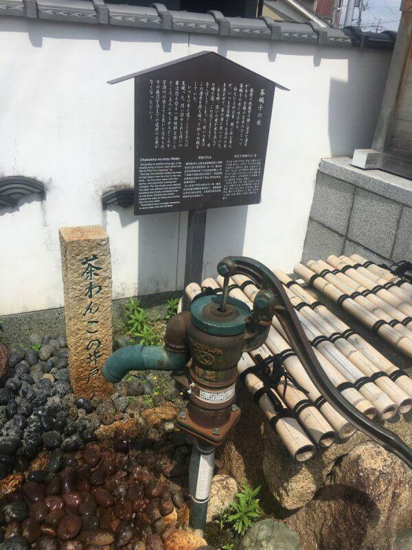 名水の井戸・茶碗子の水(ちゃわんこのみず)