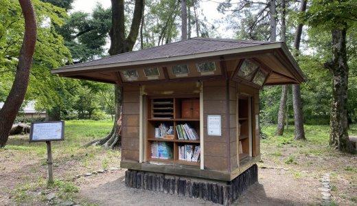 京都御苑の「森の博物館」