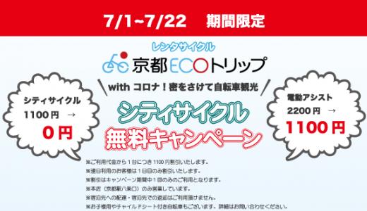 [2020年7月22日まで]シティサイクル無料キャンペーン 〜 with コロナ!密をさけて自転車観光 〜