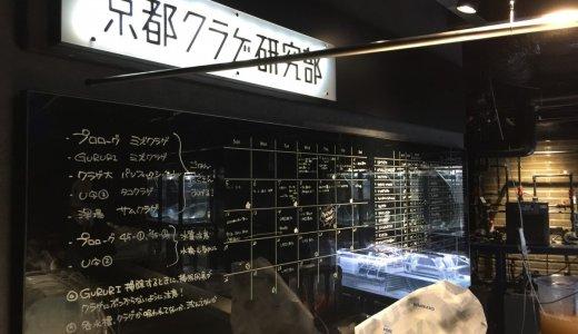 京都水族館がリニューアル ~京都クラゲ研究部も誕生~