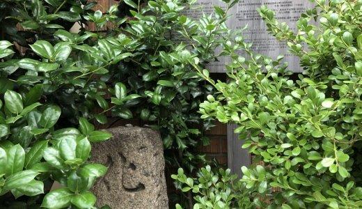 世界三大美女の別荘があった場所:化粧水(小野小町別荘跡)