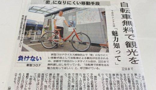 京都新聞に掲載していただきました!