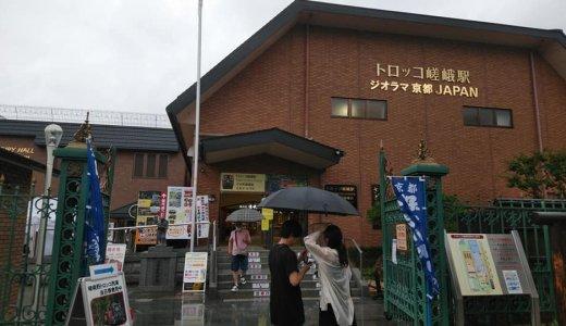 雨でもバッチリ「鉄分」補給!!:ジオラマ京都JAPAN(西京区)