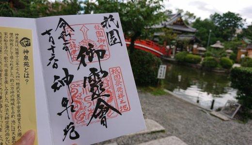祇園祭発祥の地、神泉苑