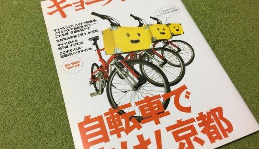 久しぶりに「キョースマ!2008年秋号 自転車で歩け!京都」を読んでみた