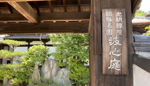 東福寺の塔頭寺院 光明院でお庭を楽しむ!!