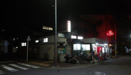 祇園宮川町もすぐの銭湯:大黒湯(東山区)