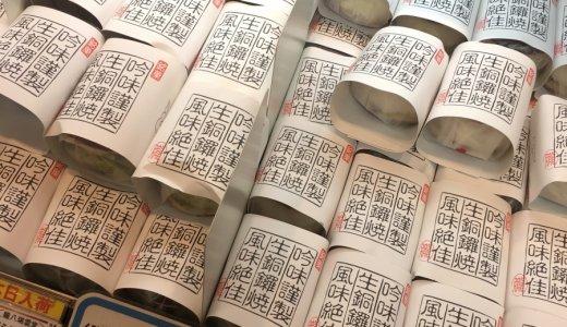 朧八瑞雲堂の生どら焼き:高島屋 京都店
