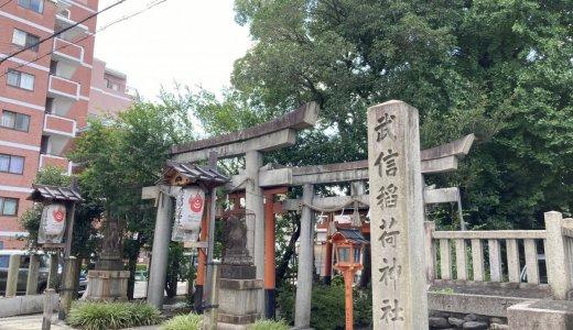 坂本龍馬とおりょう縁結びの神社:武信稲荷神社