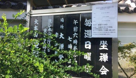 【2020年9月】東福寺坐禅会の日程