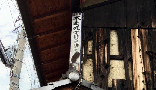 【仁丹】京都の住居表示板はカッコイイ!