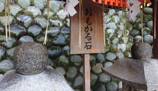 伏見稲荷大社「おもかる石」軽いと願いが叶う?!