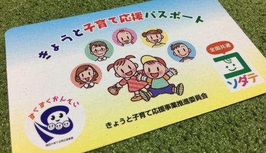 【京都府民御用達】お子様との植物園散策には「子育て応援パスポート」が便利です