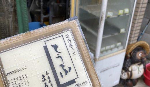 【京万寿寺まるまん】京都のおいしいお豆腐