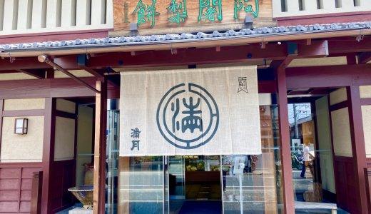 京都土産の定番【阿闍梨餅】出来立てをいち早く!