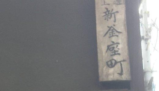 【仁丹】木製仁丹、発見!