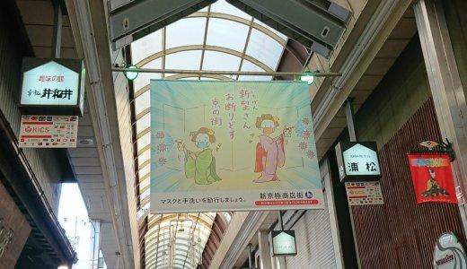 【新京極商店街】ユーモアでコロナ対策