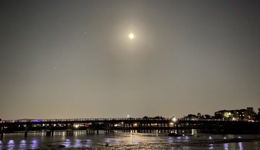 中秋の名月 ー渡月橋ー