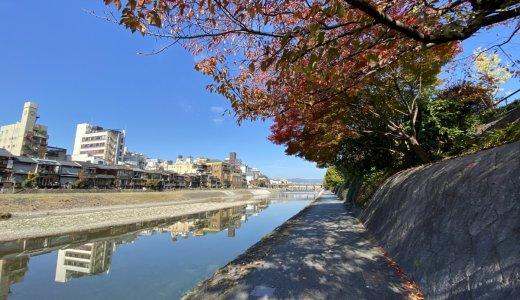 南北移動は秋色に染まった鴨川沿いがおすすめです!