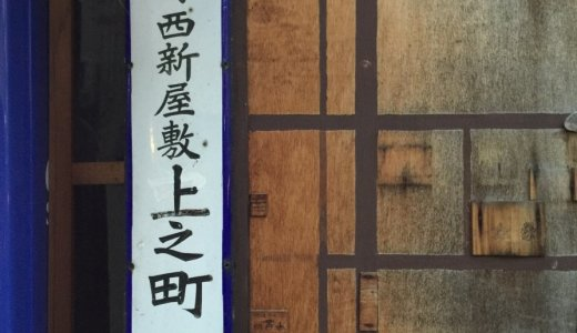 【仁丹】花街島原に掲げられた仁丹の魅力に迫る