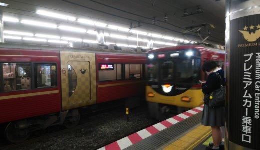 プレミアムカーでより快適な電車移動!(京阪電車)