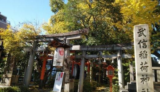 空を黄色く染める!存在感抜群のイチョウの木(武信稲荷神社・中京区)