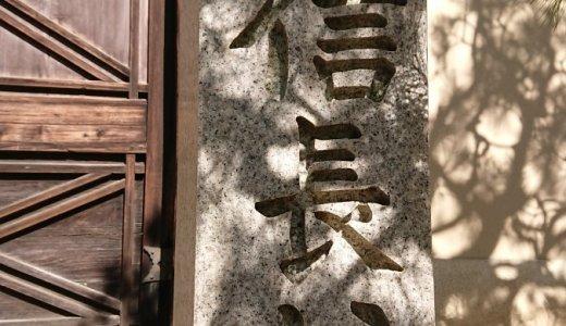 織田信長の菩提寺【総見院】