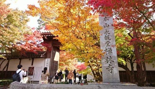 [2020年11月17日]京都の紅葉情報
