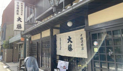 【千枚漬本家大藤】京都老舗漬物屋さんで絶品の千枚漬をお歳暮に。