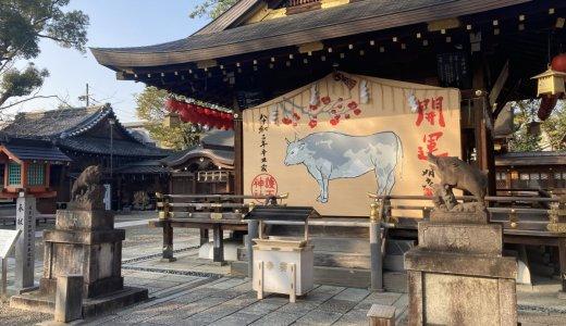 いのししと丑:護王神社