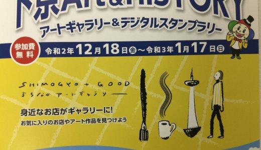 【12月18日~】下京Art&HISTORY ~デジタルスタンプラリーで巡る下京の歴史~