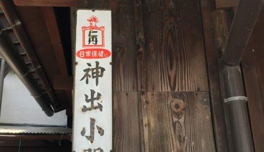 【仁丹】滋賀にも仁丹がありました
