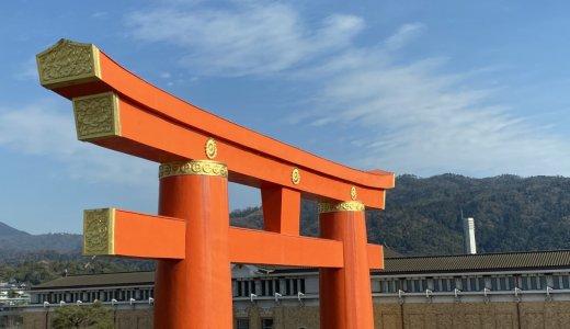【京都国立近代美術館】大鳥居を真横から見てみた!