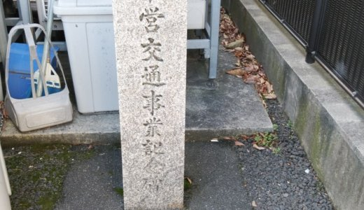 シリーズ化検討中!市電跡をめぐる後院通編(中京区)