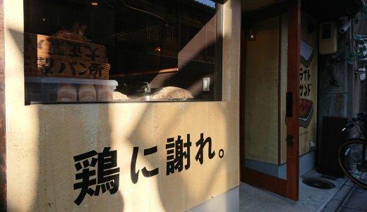 【ハイライト カツサンド】老舗食堂のカツサンド専門店