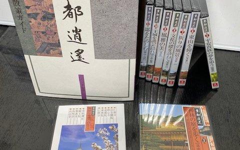 DVD 京都逍遙(しょうよう)