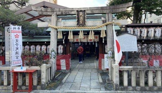 天神信仰発祥の神社:文子天満宮