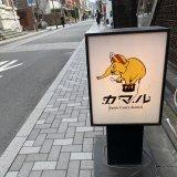 【カマル】三条通りのゾウが目印!フルーティーなヘルシーカレー