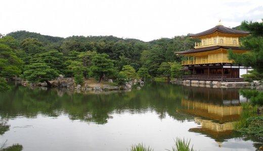 京都西部の世界遺産めぐり~二条城から金閣寺へ~